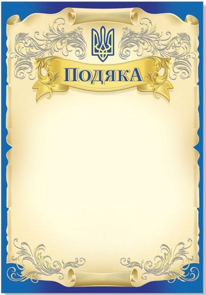 Благодарность (золото), А4, №110