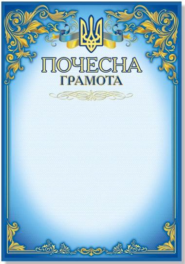 Почетная грамота (золото), А4 №109