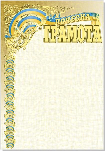 Почетная грамота (золото), А4 №86/88