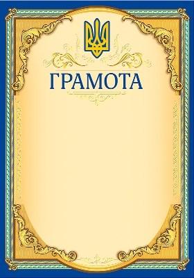 Грамота (золото), А4 №117