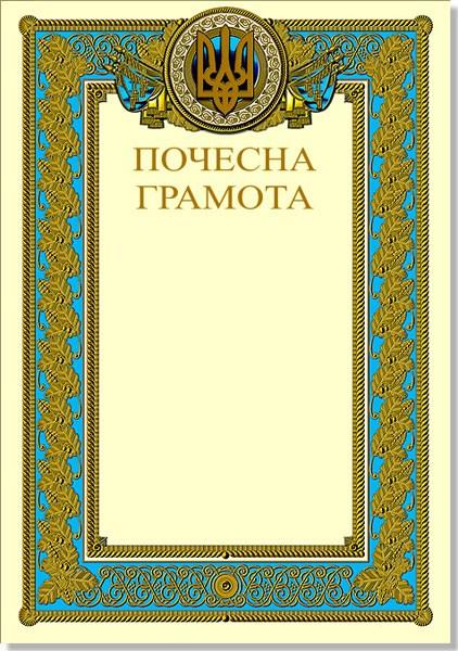 Почетная грамота (золото), А4,№40