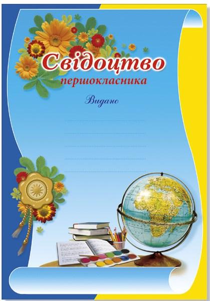Грамота А4 №155/95 Свидетельство первоклассника