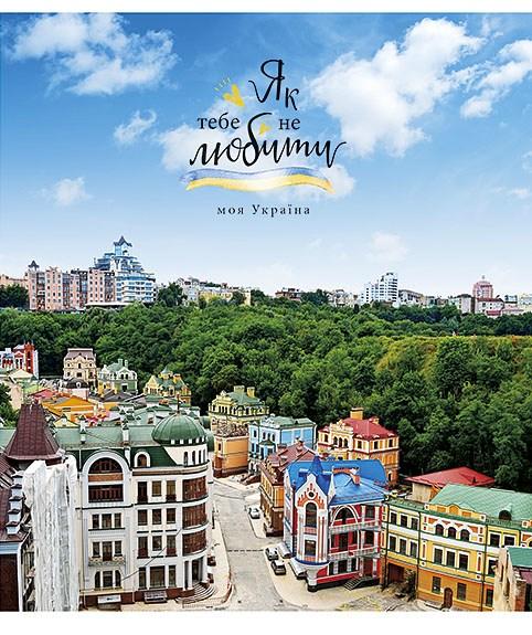 Тетрадь 36л, клетка «Star» Моя Украина  ( коллекция 2017г)
