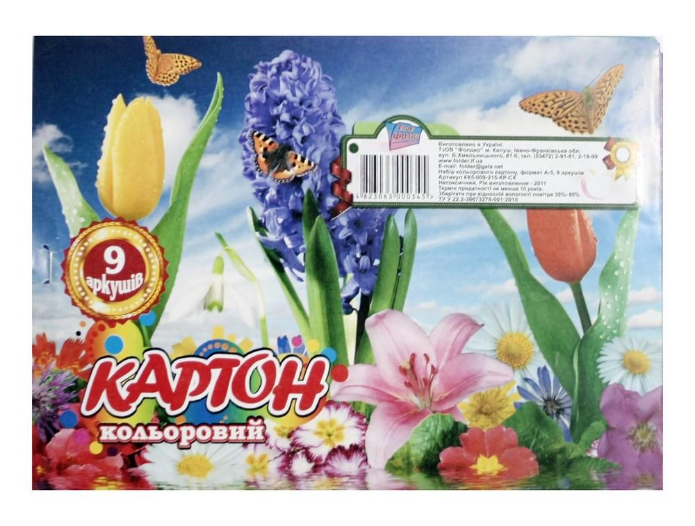 Набор цветного картона А5, 9 цв.