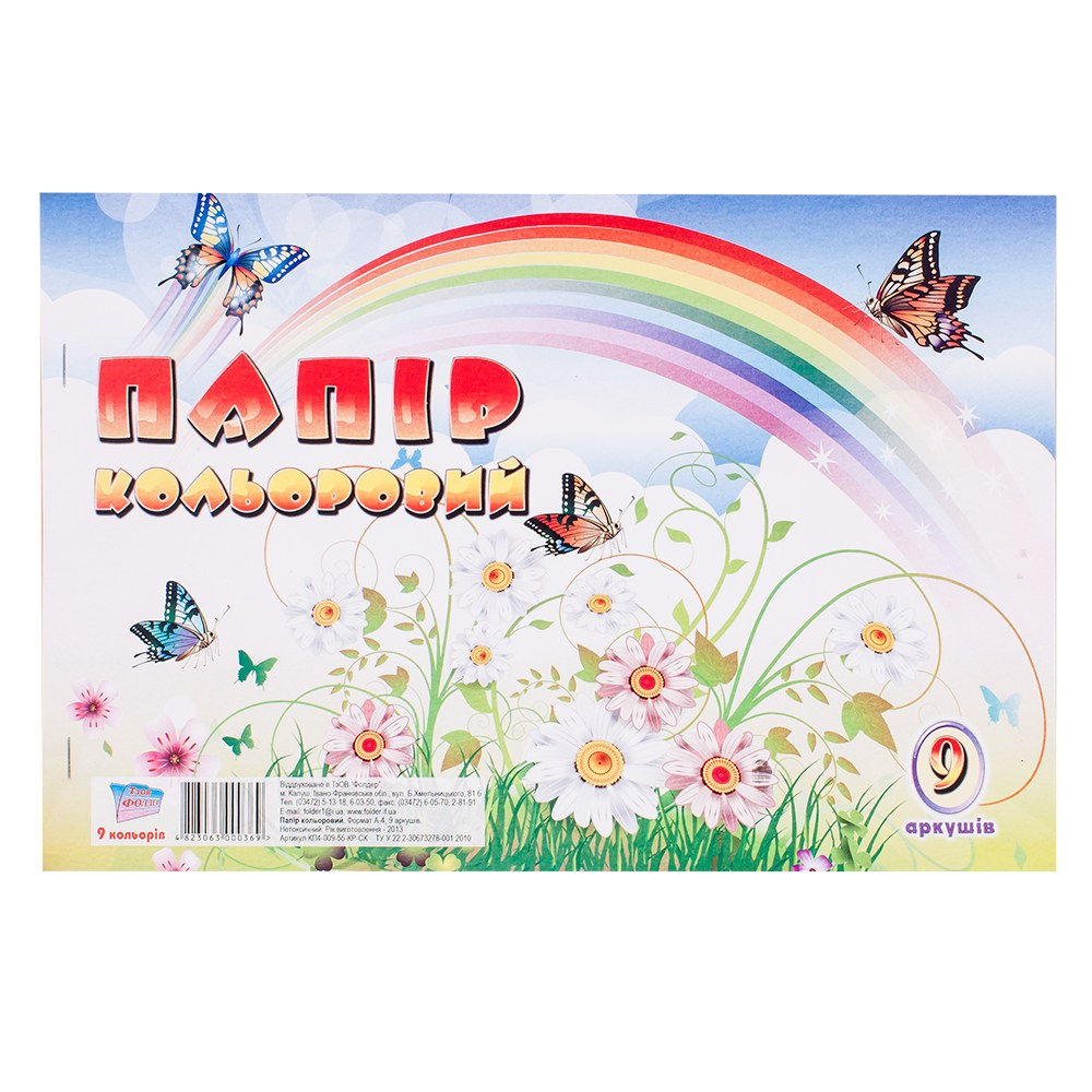 Альбом для рисования  8 л., обложка - цветная, картон хром-эрзац , блок - офсет  100г/м?, 4 вида,мик