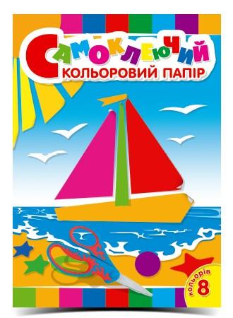 Цветная бумага самоклеющаяся  А4, 8 цветов, обложка -мелованная бумага, 4+0, упаковка в  пакет с евр