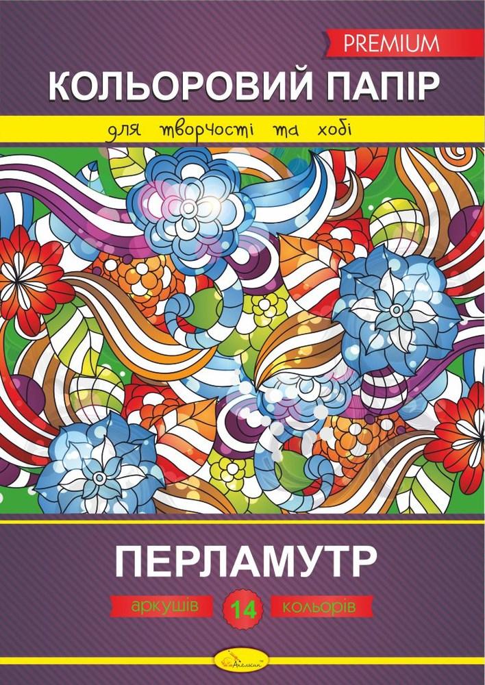 Набор цветной бумаги Перламутр А4,14л