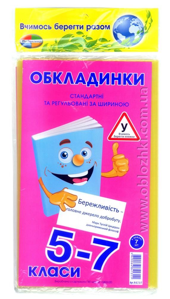 Обложки для учебников 150мкр регулируемые по ширине 5-7кл