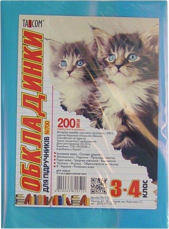 Обложки для книг  №700  3-4 класс/5обл, 200 мкр