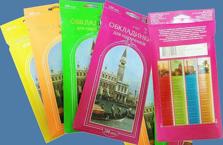 Обложки для книг 3-4 класс/6 обл., №800 еврозавес, 200мкр
