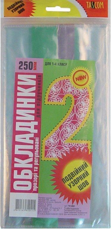 Комплект обложек для учебников Двойной узорный шов 250мкм 1-4кл/5обл