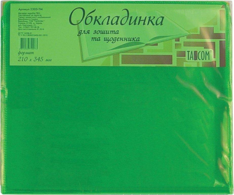 Обложка для тетрадей и дневников серия Супер