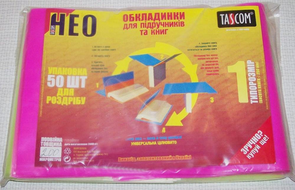 Обложка для учебников NEO 200 мкр/9обл