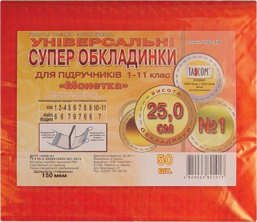 Обложка для учебников«Монетка» универсальная  №1 h250