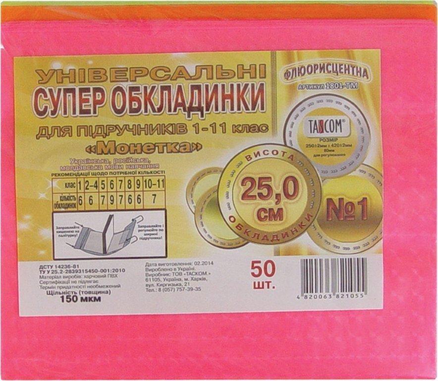 Обложка для учебников «Монетка» флю универсальная №1 h250