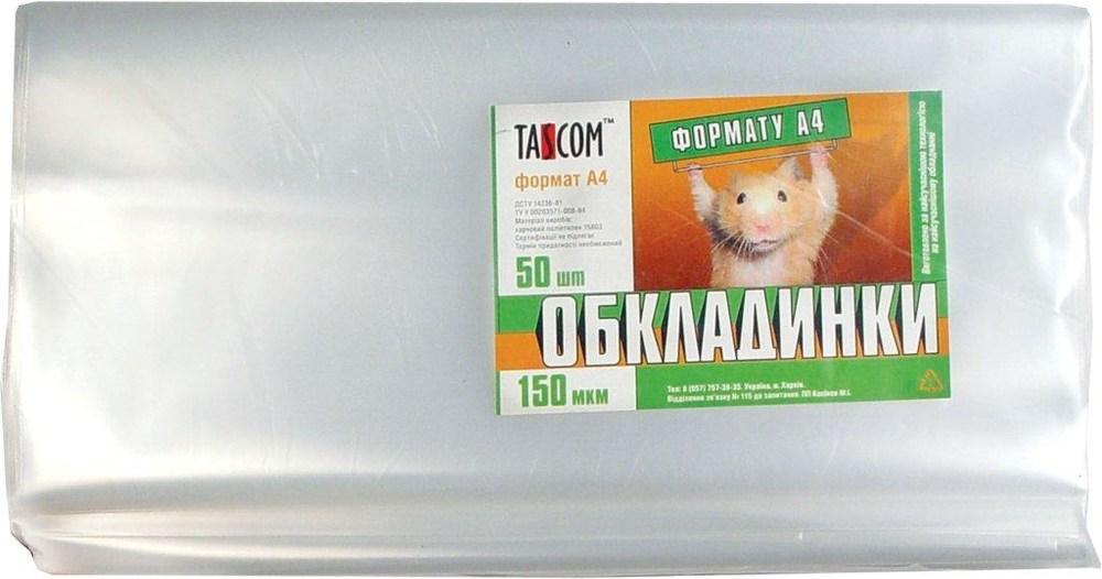 Обложка А4 П/Э(ПОЛИЭТИЛЕН)