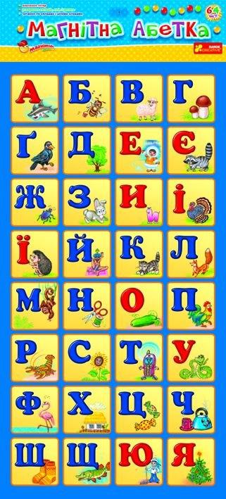 Магнитная азбука ( абетка) , укр. язык (4202)