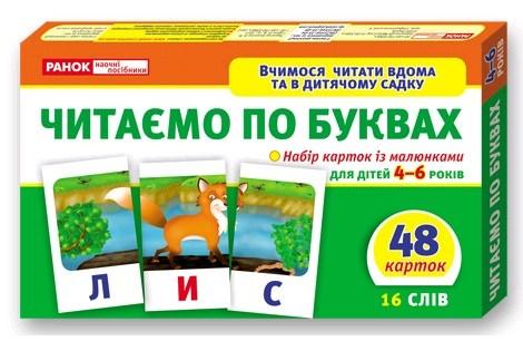 Учимся читать дома и в детском саду.Читаем по буквам (29.88) арт.3992
