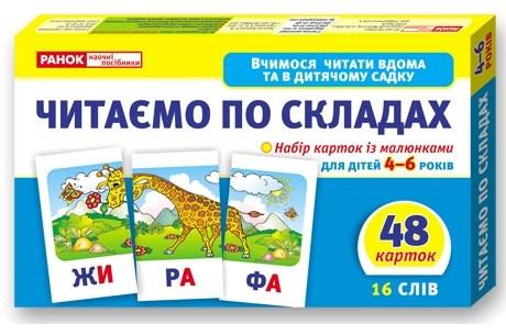 Учимся читать дома и в детском саду.Читаем по слогам (29.88) арт.3994