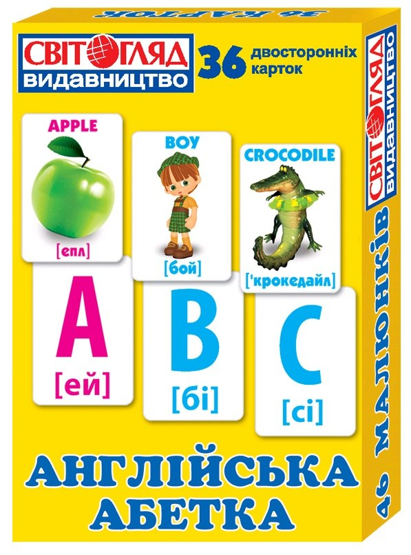 Английская азбука (13106047А)