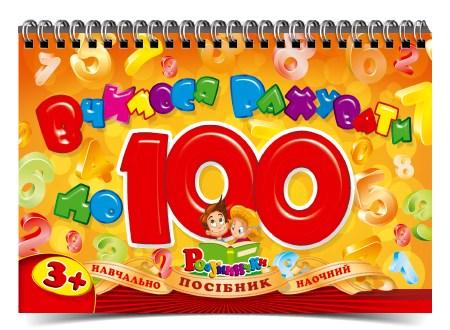 Учебное пособие Учимся считать до 100, перекидной блок на пружине
