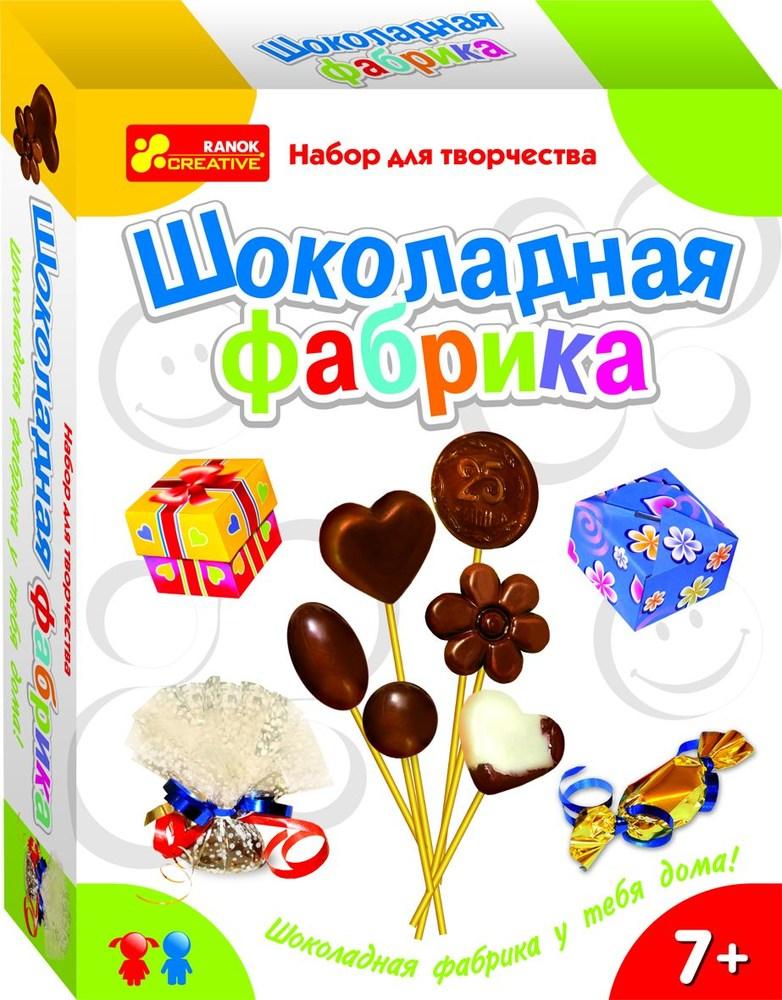 Набор для творчества Шоколадная фабрика