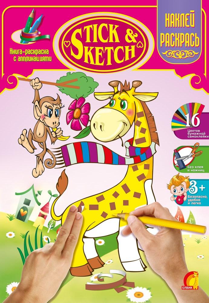Книга детская STICK&SKETCH  Животные раскраска с наклейками