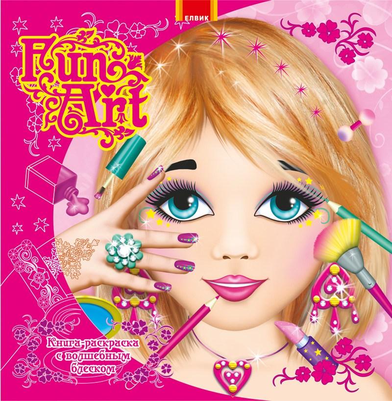Книга детская   Детское творчество Fun art Книга 1 укр.