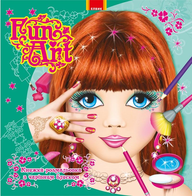 """""""Книга детская   """"""""Детское творчество Fun art Книга 2"""""""" укр."""""""