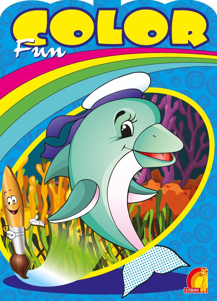 """""""Книга детская  """"""""Детское творчество Fun color  Дельфин"""""""" укр."""""""