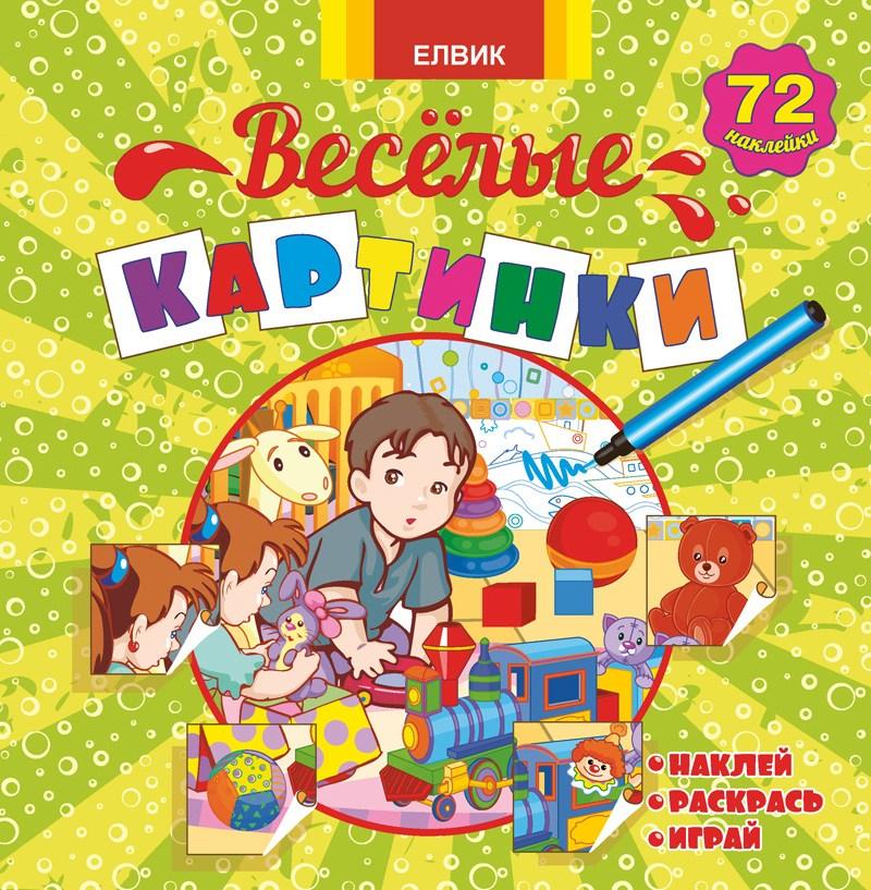 """""""Книга детская """"""""Книжка с наклейками.  Истории с наклейками.  Веселые рисунки Книга 2"""""""" укр."""""""