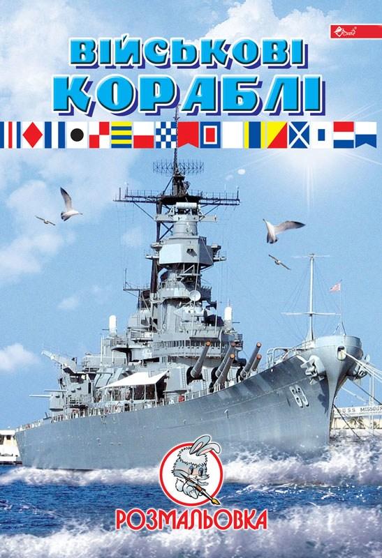 Книга-раскраска Военные корабли, А4, 4л, офсет, мел.бум. (с ндс)