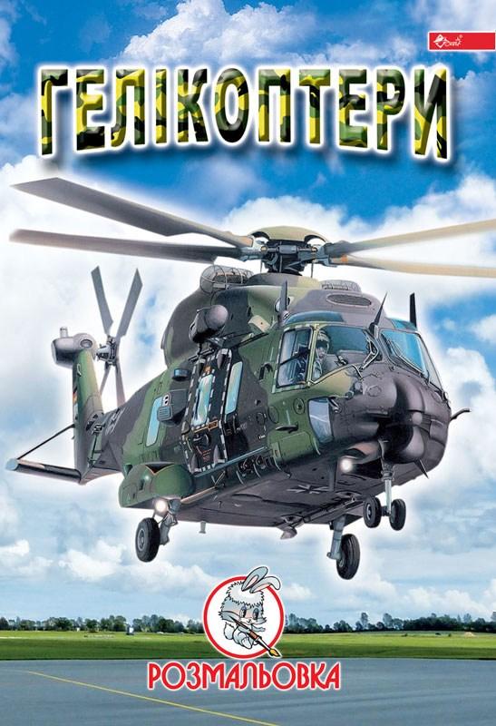 Книга-раскраска Вертолеты, А4, 4л, офсет, мел.бум. (с ндс)