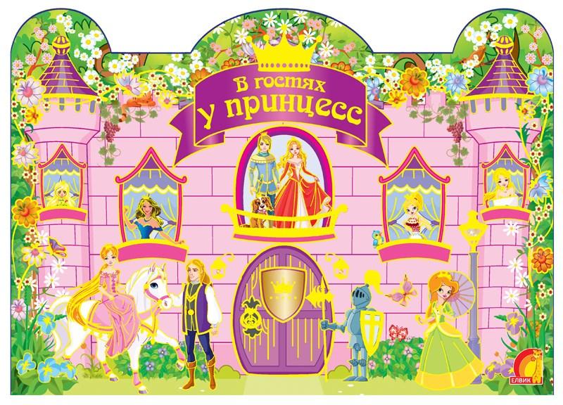 """""""Книга детская  """"""""Детское творчество. В гостях у  принцессы"""""""" укр."""""""
