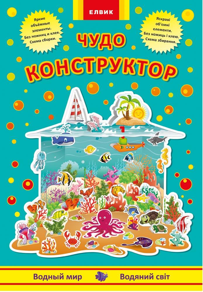 Книга детская  Творческий ребенок. Чудо-конструктор.  Водяный мир  (рус/укр)
