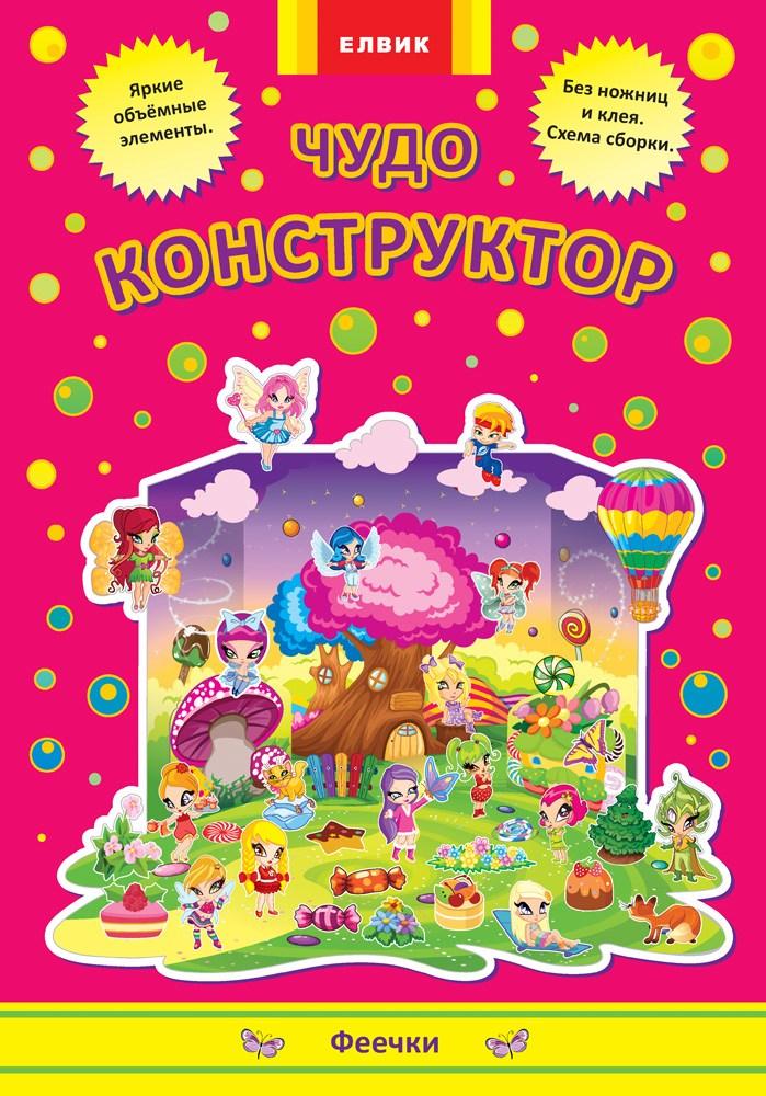 Книга детская  Творческий ребенок. Чудо-конструктор. Феечки  (рус/укр)