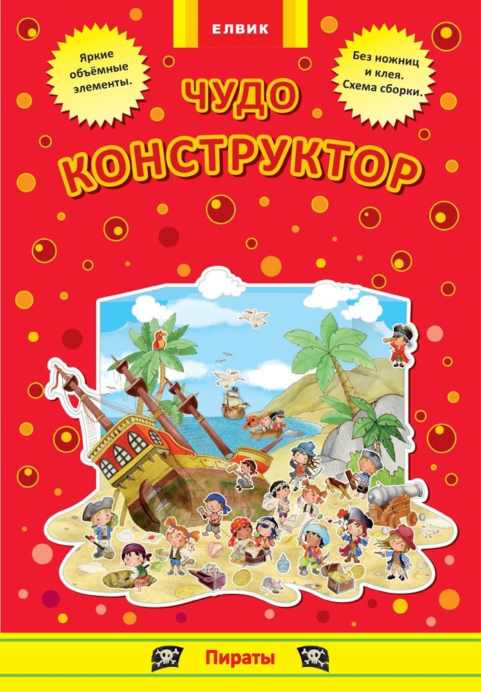 Книга детская  Творческий ребенок. Чудо-конструктор. Пираты  (рус/укр).