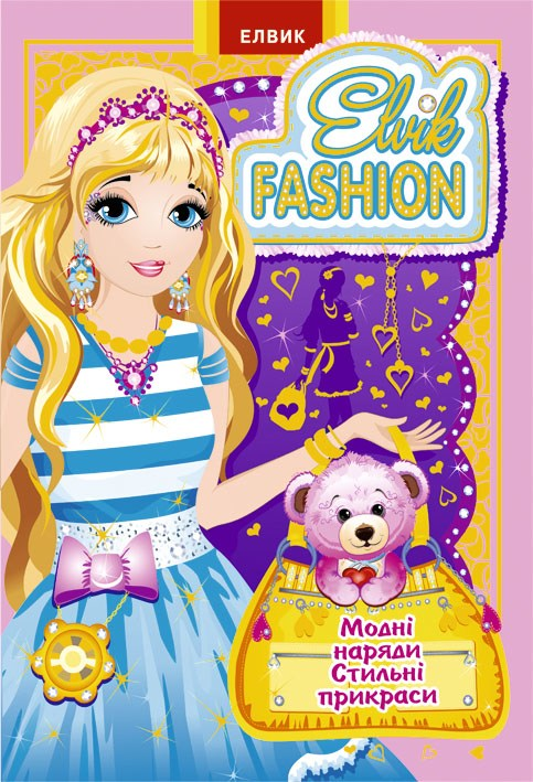 Книга детская Книжка-игрушка Elvik Fashion Модель№4(укр.)