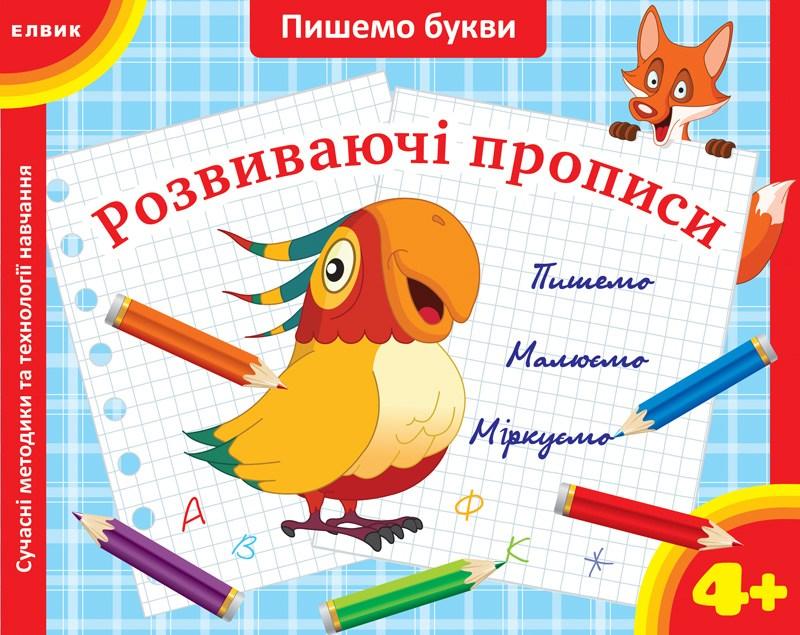Книга детская Развивающие прописи.Ассорти(Пишем цифры, буквы)