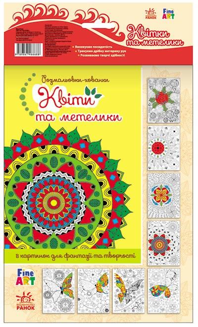 Антистресс. Fine Art:Раскраски-прятки. Бабочки и цветы (р/у)