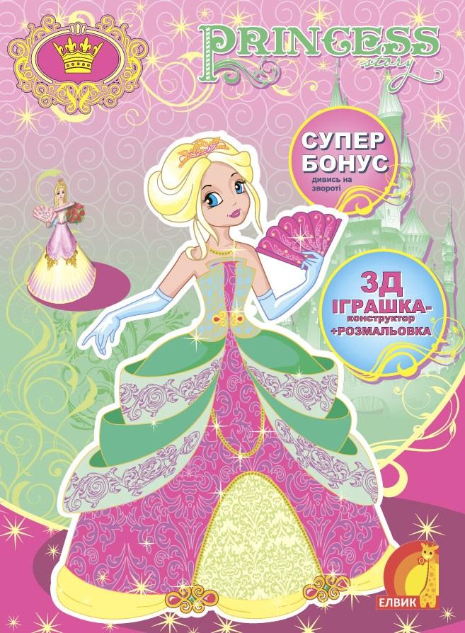 Раскраска с 3D игрушкой Princess story Книга 1 (для коллекционирования)