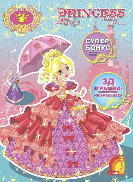 Раскраска с 3D игрушкой Princess story Книга 2 (для коллекционирования)