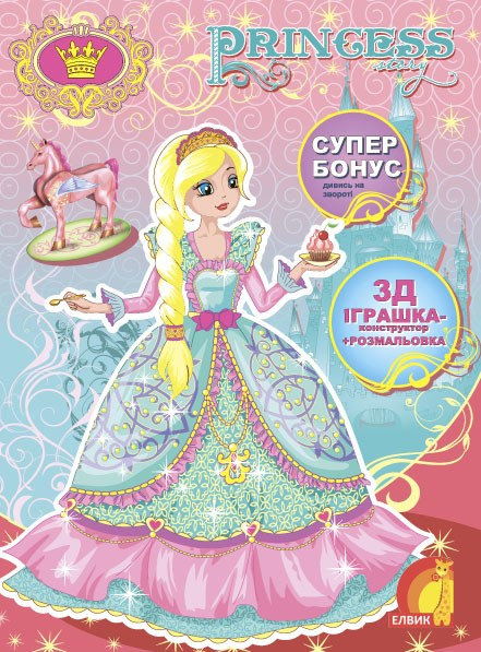Раскраска с 3D игрушкой Princess story Книга 3 (для коллекционирования)