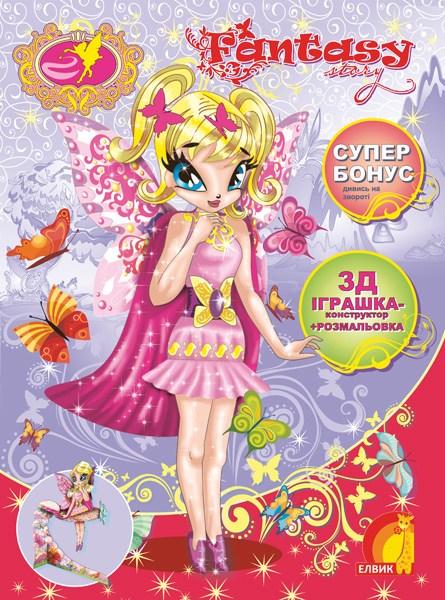 Раскраска с 3D игрушкой Fantasy store Книга 3 (для коллекционирования)