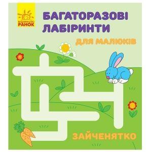 Многоразовые лабиринты: Зайченятко(р/у) С547002У