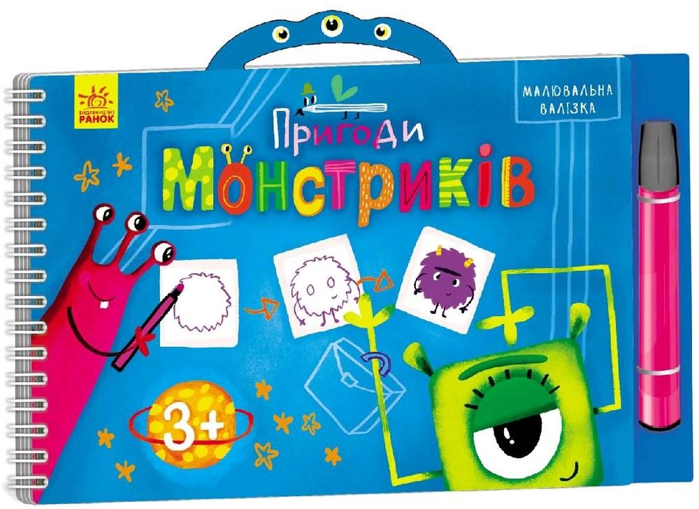 Книга-игра: Чемоданчик для рисования : Приключения монстриков (у)