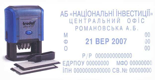 Штамп самонаборной 6-строчный+дата, укр.