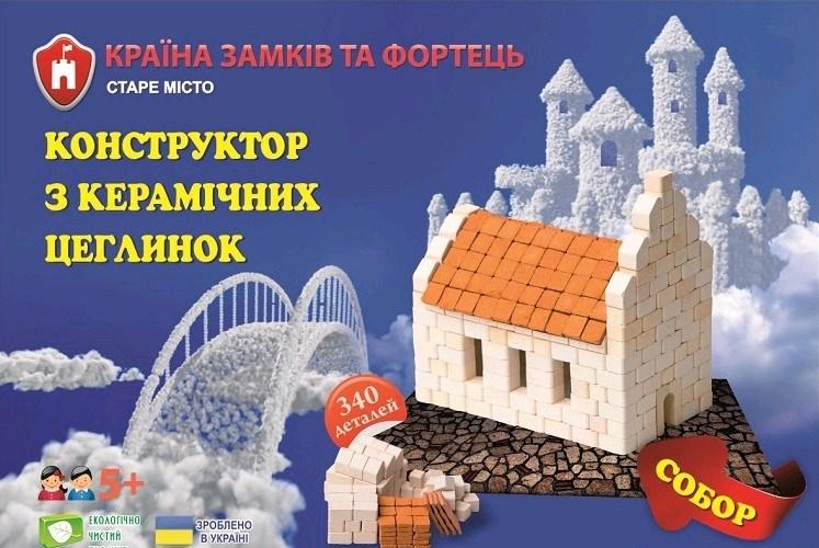 Мини-конструктор из керамических кирпичиков  Собор, серия Старый город