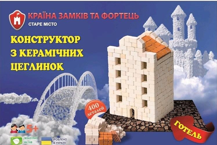 Мини-конструктор из керамических кирпичиков  Отель, серия Старый город