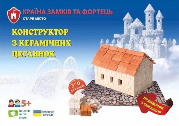 Мини-конструктор из керамических кирпичиков Домик с черепицей , серия  Старый город , арт. 07110